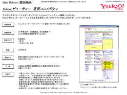 Yahoo!ビューティー 通販コスメボタン