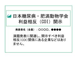 利益相反の申告なし (PPT形式、111KB)