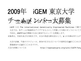 生物版「ロボコン」! 2009年 iGEM 東京大学 チームメンバー大募集