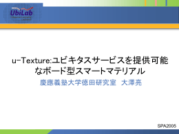 PPT - 慶應義塾大学 徳田研究室