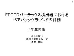 FPCCDバーテックス検出器におけるペアバックランドの評価 (釜井 大輔)