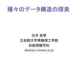 goto - 立命館大学