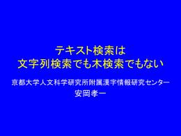 PowerPoint Presentation - 漢字情報研究センター