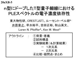 et al. - 秋山研究室