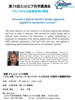 PTTファイル - 名古屋大学エコトピア科学研究所
