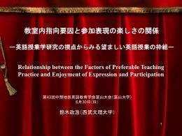 パワーポイント - 鈴木政浩(西武文理大学)