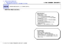 提案書雛形 (PPT形式、377kバイト)