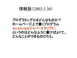 情報教育4 (2003.3.30)
