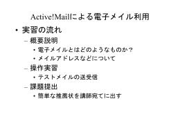 インターネットメイル - Yutaka Yasuda, Kyoto Sangyo University