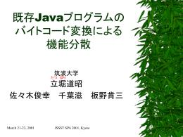 既存Javaプログラムの バイトコード変換による 機能分散