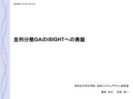 並列分散GAのiSIGHTへの実装 - 知的システムデザイン研究室