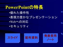 PowerPointの特長