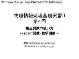 物理情報処理基礎実習II 第4回