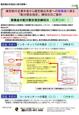 ppt形式 - 損保ジャパン日本興亜DC証券