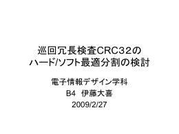 CRC32のハード・ソフト 最適分割の研究