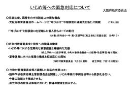 大阪府教育委員会の緊急支援体制