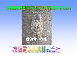 京阪電気興業株式会社