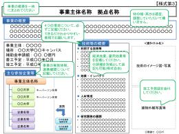様式3(PowerPoint形式:207KB)