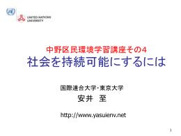 10月~12月2004年: 中野区民環境講座 4回目