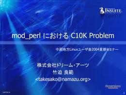 mod_perl における C10K Problem