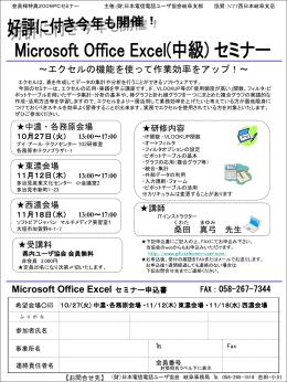 FAX - 公益財団法人日本電信電話ユーザ協会 愛知支部