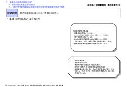 提案書雛形 (PPT形式、354kバイト)
