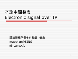 Electronic signal over IP