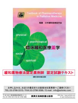 緩和医療薬学 チラシ表紙(PPTファイル)