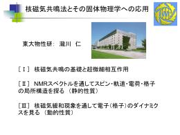 講義ノートその3(ppt 1.8Mb