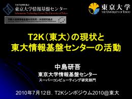 東京大学情報基盤センター 平成20年度公募型プロジェクト報告会 ペタ