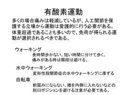 (2)人工股関節手術後 (人工股関節全置換術・ 人工骨頭置換術)