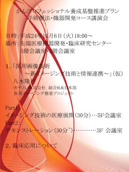 11月6日(火)18:00~ 手術療法・機器開発コース講演会