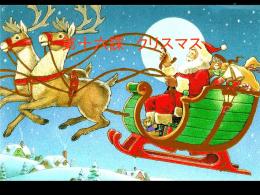第十六課 クリスマス
