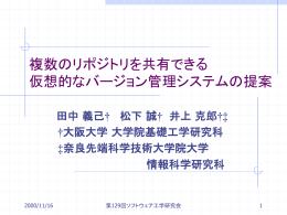 複数のリポジトリを共有できる 仮想的なバージョン管理システムの提案