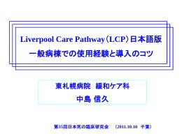 一般病棟での使用経験と導入のコツ(中島信久)