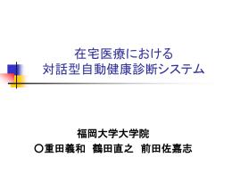 PPT - 福岡大学