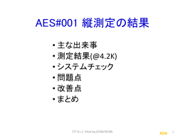 AES#001 縦測定の結果