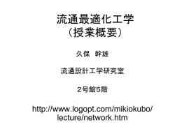 ネットワーク理論(授業概要)