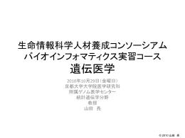 スライド - 京都大学