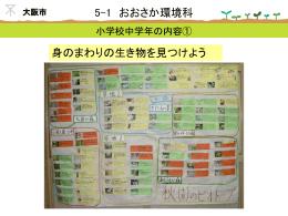 おおさか環境科(後半)(ppt 3.2MB)