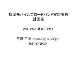 福岡モバイルブロードバンド実証実験計画案