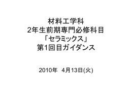 材料工学科 2年生前期専門必修科目 「セラミックス」 第1回目ガイダンス