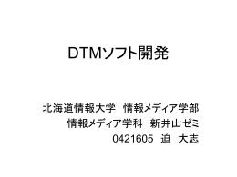 DTMソフト開発 - 北海道情報大学