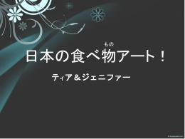 日本の食べ物! - ja12011