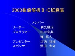 2003数値解析Ⅱ・E班発表