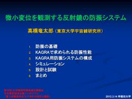 防振の基礎 - 東京大学