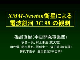 XMM-Newton 衛星による電波銀河 3C 98 の観測