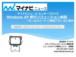 マイナビニュース エンタープライズ Windows XP