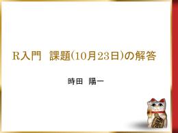 R入門 課題(10月23日)の解答