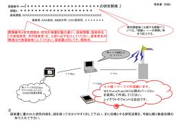 別紙2 研究概要図様式【MS